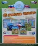 В помощь школе, плакаты для говорящей ручки, 9 плакатов (Знаток)