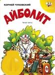Диафильм Светлячок Айболит К.Чуковский