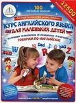 Курс английского языка для маленьких детей, комплект книг для говорящей ручки Знаток