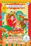 """Русские народные сказки с говорящей ручкой """"Знаток"""". Книга 2: Царевна Несмеяна, Солдат и жадная старуха, Про щуку зубастую"""