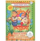 """Русские народные сказки с говорящей ручкой """"Знаток"""". Книга 3: Каша из топора, Гуси-лебеди, Пузырь, соломинка и лапоть"""