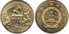 Монета Китай 5 юаней 2011 г