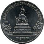 Монета СССР 5 рублей 1988 г (Памятник «Тысячелетие России» в Новгороде)