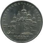 Монета СССР 5 рублей 1989 г (Благовещенский собор)