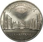 Монета СССР 5 рублей 1989 г (Самарканд. Регистан)