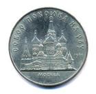 Монета СССР 5 рублей 1989 г (Собор Покрова на рву)