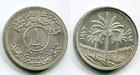 Монета 1 динар 1981 год Ирак