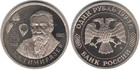 Монета 1 рубль России 1993 г. (150 лет со дня рождения К. А. Тимирязева), (Proof-)