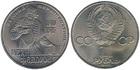 Монета 1 рубль 1983 год СССР (400 лет со дня смерти Ивана Федорова)