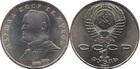 Монета 1 рубль 1990 год СССР (Маршал Советского Союза Г. К. Жуков)