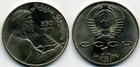Монета 1 рубль 1991 год (850 лет со дня рождения Низами Гянджеви)