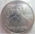 Монета 1 рубль 1993 год (А.П.Бородин 1883-1887) запайка