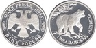 Монета 1 рубль 1994 год Россия (Гималайский медведь) серебро