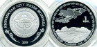 Монета 1 сом 2009 год Кыргызстан (Кыргызстан на Великом шелковом пути)