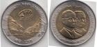 Монета 10 бат 1999 год Таиланд (125 лет Таможенной службе)
