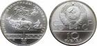 Монета 10 рублей 1980 год СССР (XXII летние Олимпийские Игры, Москва 1980 - Гонки на оленях) серебро