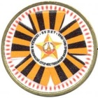 Монета 10 рублей 2010 год (65 лет победы в ВОВ) цветное покрытие