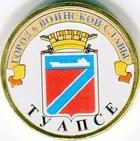 Монета 10 рублей 2012 год (Туапсе) цветное покрытие