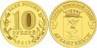 Монета 10 рублей 2013 год Россия (Архангельск)
