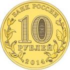 Монета 10 рублей 2014 год Россия (Тверь)
