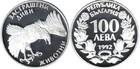 Монета 100 лев 1992 год Болгария (Охрана дикой природы) серебро