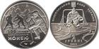 Монета 2 гривны Медно-никель - 2010 год (100 лет Украинскому хоккею)