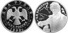 Монета 2 рубля 1999 год 200-летие со дня рождения К.П.Брюллова (proof-) серебро