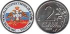 Монета 2 рубля 2012 год (200-летие победы России в Отечественной войне 1812 года ) цветное покрытие