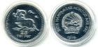 Монета 25 тугриков 1976 год Монголия (Горный баран) серебро