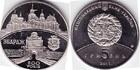 Монета 5 гривен Медно-никель 2011 год (Збараж) AUNC