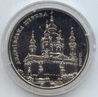 Монета 5 гривен Украина 2011 (Андреевская церковь)