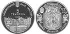 Монета 5 гривен 2008 год Украина (725 лет городу Ровно)