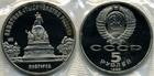 """Монета 5 рублей 1988 год СССР (Памятник """"Тысячелетие России"""" в Новгороде)"""