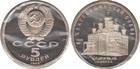 Монета 5 рублей 1989 год СССР (Благовещенский собор) запайка