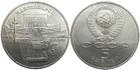 Монета 5 рублей 1990 год СССР (Институт древних рукописей Матенадаран в Ереване)
