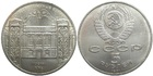 Монета 5 рублей 1991 год СССР (Государственный банк)