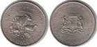 Монета 5 шиллингов 1970 год Сомали (2-я конференция F.A.O.)