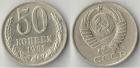 Монета 50 копеек 1991 год (М)