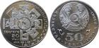 Монета 50 тенге 2013 Казахстан 20 лет национальной валюте Тенге