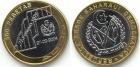 Монета 500 песет 2004 год Сахара (Независимость)