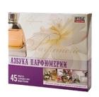 Набор Научные развлечения Азбука парфюмерии (НР00007)