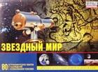 Набор для исследований Научные Развлечения Звездный мир
