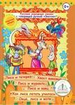 """Русские народные сказки с говорящей ручкой """"Знаток"""". Книга 4: Лиса и тетерев, Хвост виноват, Лиса и журавль, Лиса и заяц, Как лиса летать училась"""
