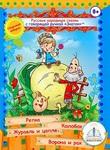 """Русские народные сказки с говорящей ручкой """"Знаток"""". Книга 1: Репка, Колобок, Журавль и цапля, Ворона и рак"""