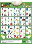 Электронный плакат Знаток Говорящая Азбука