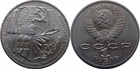 Монета 1 рубль 1987 год СССР (70 лет Октябрьской революции)