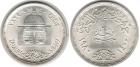 Монета 1 фунт 1980 год Египет (Юридический факультет Каирского Университета , Cairo University Law) серебро