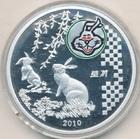 Монета Северная Корея 20 вон 2010 год (Зайцы) Proof