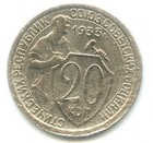 Монета 20 копеек 1933 г. (VF)
