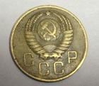 Монета СССР 3 копейки 1957